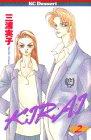 KIRAI (2) (講談社コミックスデザート (32巻))