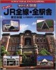 JR全線・全駅舎 東日本編(JR東日本・JR北海道) (学研の大図鑑)