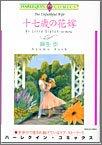 十七歳の花嫁 (エメラルドコミックス Harlequin Comics Collect)