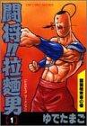 闘将 拉麺男 / ゆでたまご のシリーズ情報を見る