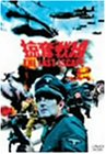 掠奪戦線 [DVD]
