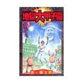 地獄大甲子園 (ジャンプコミックス)