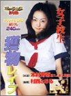 女子校生 獲物レイプ [DVD]