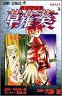 心理捜査官草薙葵 3 心のスキマ (ジャンプコミックス)