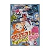 のりものスタジオ のりスタ!みまくりんぐ Vol.5 [DVD]
