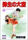 弥生の大空 4 山嵐誕生秘話 (ヤングジャンプコミックスセレクション)