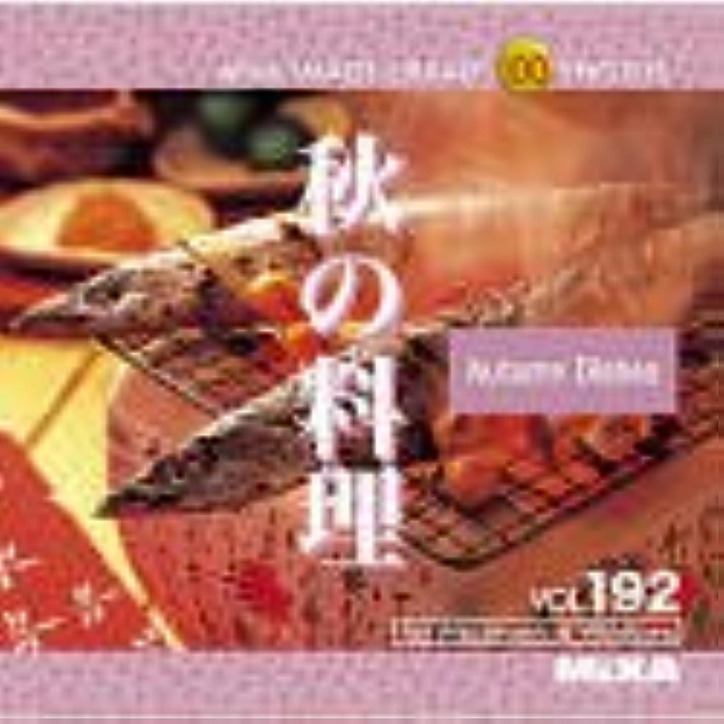 メイン浴室出会いMIXA IMAGE LIBRARY Vol.192 秋の料理