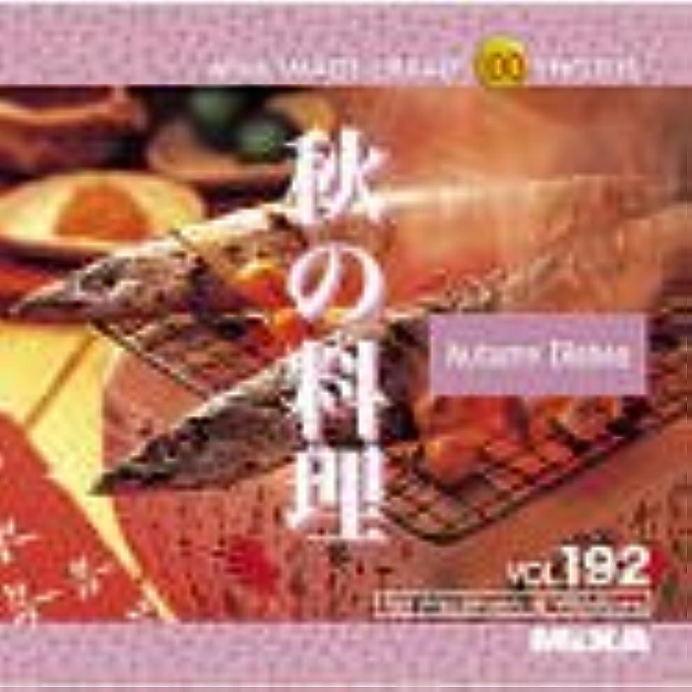 コーヒーフォアマン小麦粉MIXA IMAGE LIBRARY Vol.192 秋の料理
