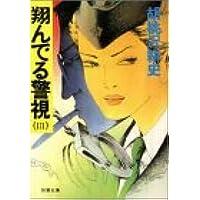 翔んでる警視 3 (双葉文庫)