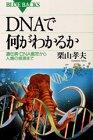 DNAで何がわかるか―遺伝病・DNA鑑定から人類の根源まで (ブルーバックス)