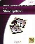 PowerX StandbyDisk 5(シングルライセンス)