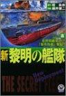 新黎明の艦隊8