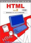 トレーニングDVD HTML Vol.2 実践編