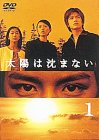 太陽は沈まない(1) [DVD]