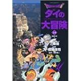 DRAGON QUEST―ダイの大冒険― 12 (集英社文庫(コミック版))