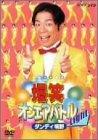 爆笑オンエアバトル Light ダンディ坂野 [DVD] -