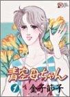 青空母ちゃん 1 (秋田レディースコミックスデラックス)