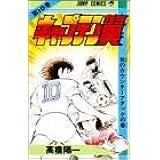 キャプテン翼 10 (ジャンプコミックス)
