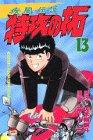 疾風(かぜ)伝説特攻(ぶっこみ)の拓 (13) (講談社コミックス―Shonen magazine comics (2034巻))