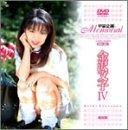 宇宙企画Memorial 金沢文子IV [DVD]