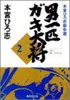 男一匹ガキ大将―本宮ひろ志傑作選 (2) (集英社文庫―コミック版)