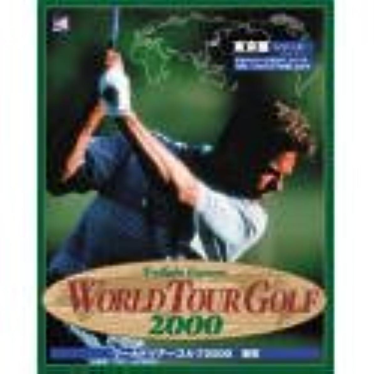 振りかける隠すどういたしましてワールドツアーゴルフ 2000 ~東京~