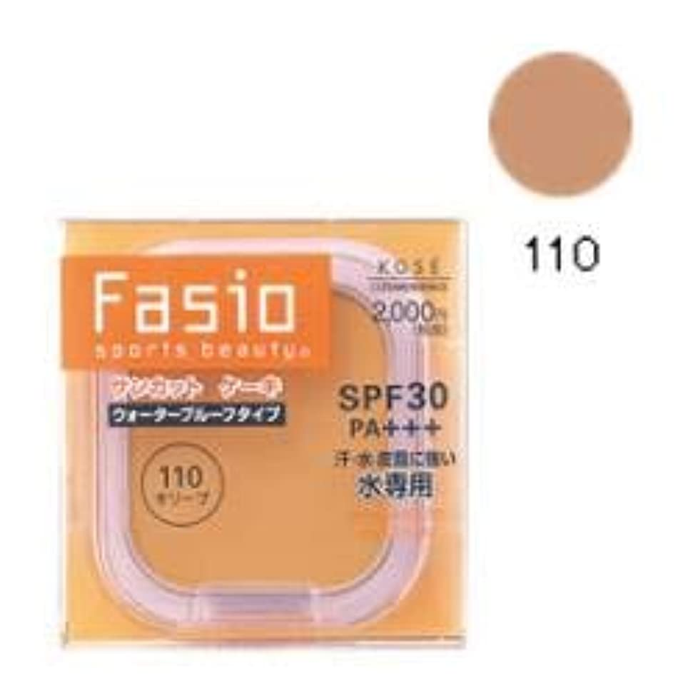 勤勉過敏なウォーターフロントコーセー Fasio ファシオ サンカット ケーキ 詰め替え用 110