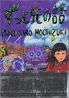 ずっと先の話 / 望月 峯太郎 のシリーズ情報を見る