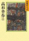 高杉晋作(2)(山岡荘八歴史文庫78)