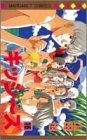 キッシ~ズ (16) (マーガレットコミックス)