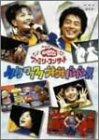 NHKおかあさんといっしょファミリーコンサート「ノリノリ ワクワク ウキウキ バンバン!」 [DVD]