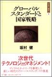 グローバルスタンダードと国家戦略  日本の〈現代〉09の詳細を見る