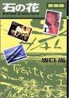 石の花 1 (講談社コミックスデラックス)