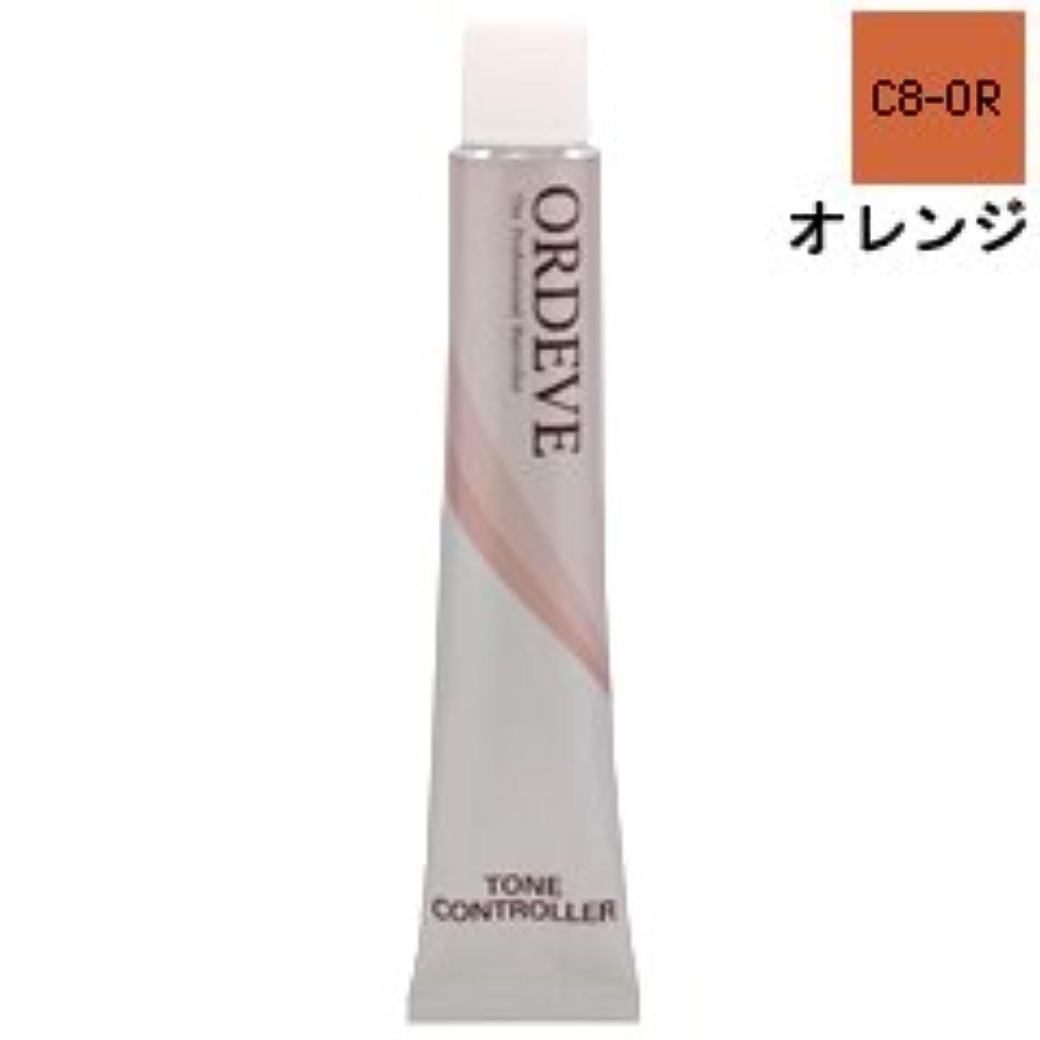 チューブ死の顎常習的【ミルボン】オルディーブ トーンコントローラー #C8-OR オレンジ 80g