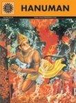 Hanuman (Amar Chitra Katha) [並行輸入品]