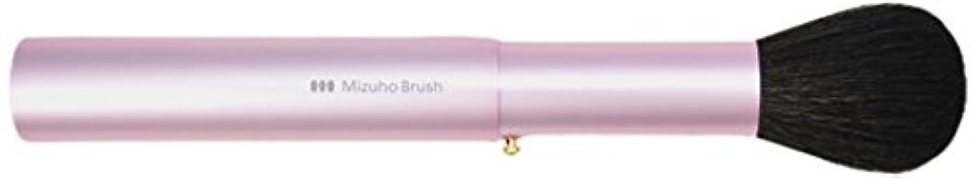 音踏みつけ遠近法熊野筆 Mizuho Brush スライド式パウダーブラシ ピンク