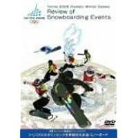 国際オリンピック委員会オフィシャルDVD トリノ2006オリンピック冬季競技大会 スノーボード