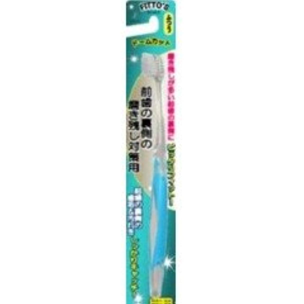 中絶監査伝統的前歯の裏側の磨き残し対策用歯ブラシ フィットス ふつう×3個