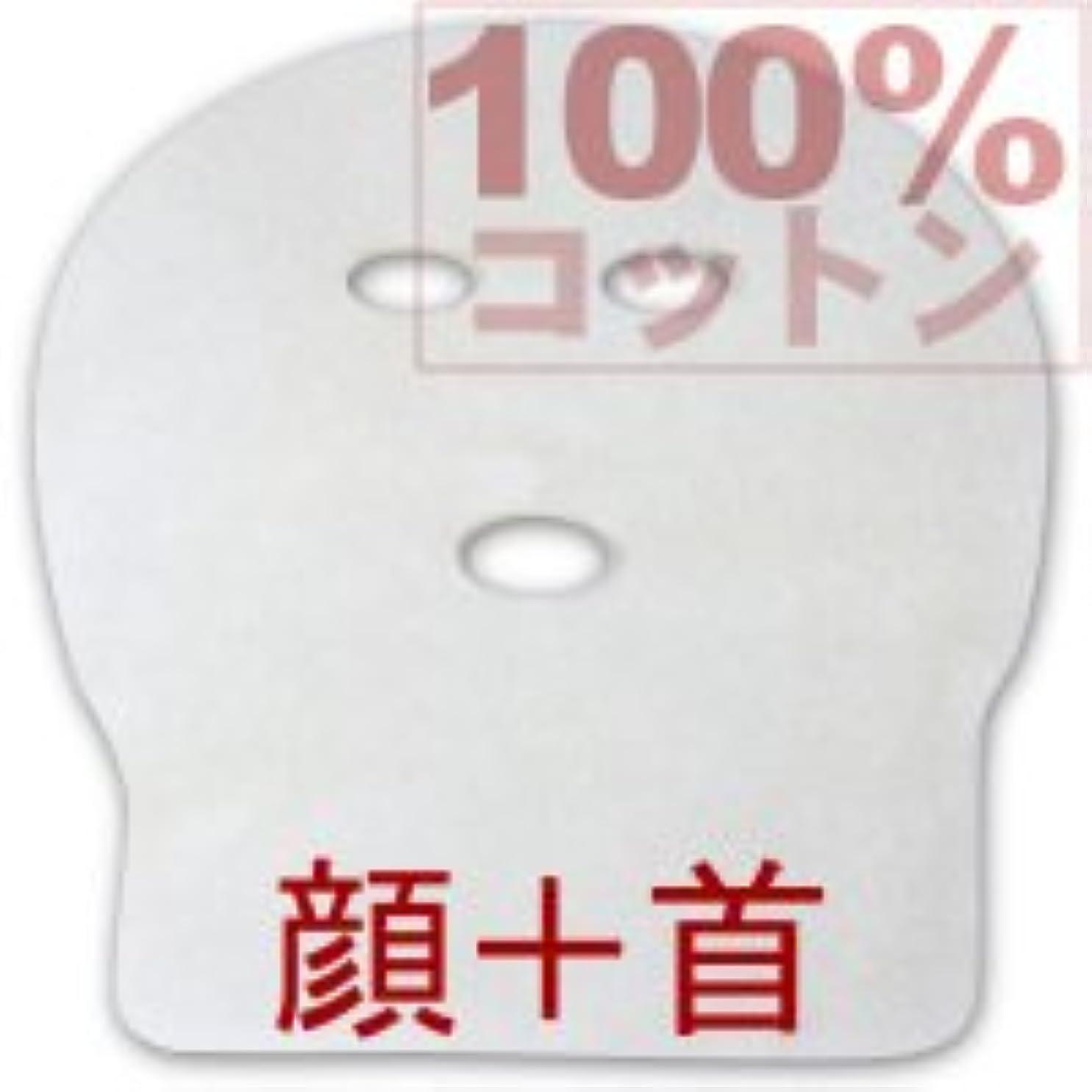 専制効率味わう首までケアできるフェイスマスクシート 【70枚入り】純綿100%
