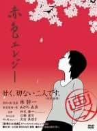 赤色エレジー [DVD]
