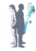 ホムンクルス 9 (BIG SPIRITS COMICS)の詳細を見る