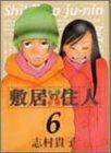 敷居の住人 (6) (Beam comix)
