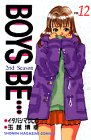 Boys be… 12―2nd season (少年マガジンコミックス)