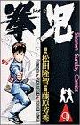 拳児 (9) (少年サンデーコミックス)