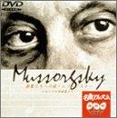 NHK DVD名曲アルバム 楽聖たちへの旅「ムソルグスキー ロシアの作曲家たち」