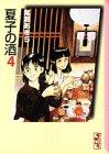 夏子の酒 (4) (講談社漫画文庫)