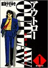 Outlaw―弁護士響大介 / 国友 やすゆき のシリーズ情報を見る