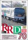 RRD70(レイルリポート70号DVD版)