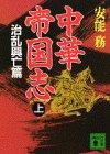 中華帝国志〈上 治乱興亡篇〉 (講談社文庫)の詳細を見る