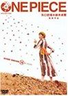 ONE PIECE 秋コレクション [DVD]